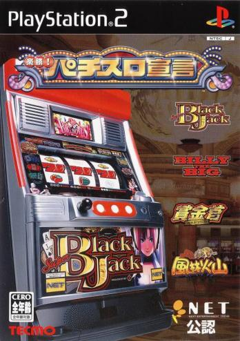 Rakushou! Pachi-Slot Sengen