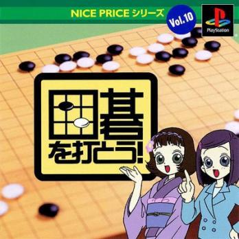 Nice Price Series Vol. 10: Igo o Utou!