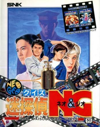 Quiz Meitantei Neo & Geo
