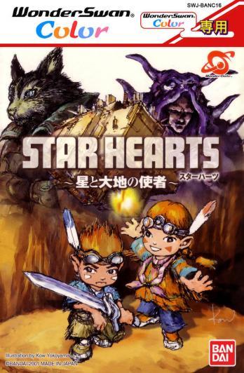 Star Hearts: Hoshi to Daichi no Shisha
