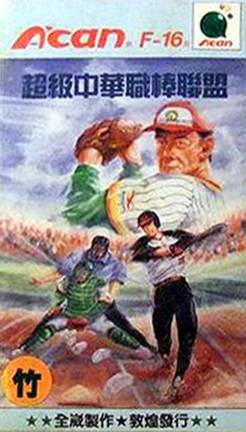Super Taiwanese Baseball League
