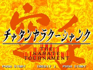 Chatan Yarakuu Shanku: The Karate Tournament