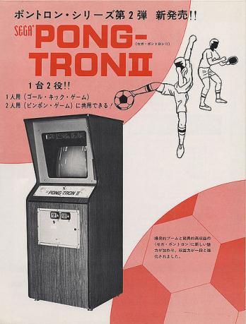 Pong-Tron II
