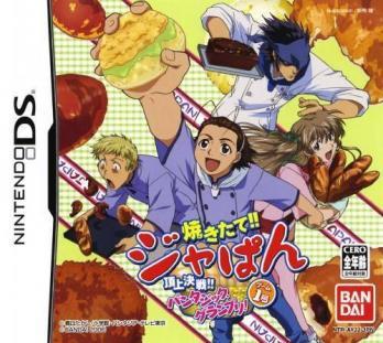 Yakitate!! Japan: Game 1 Gou Choujou Kessen!! Pantasic Grand Prix!