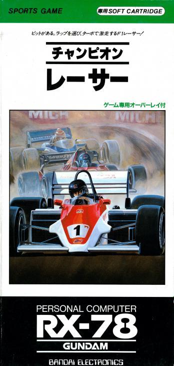 Champion Racer
