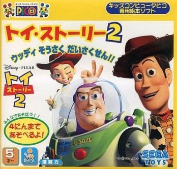 Toy Story 2: Woody Sousaku Daisakusen!!