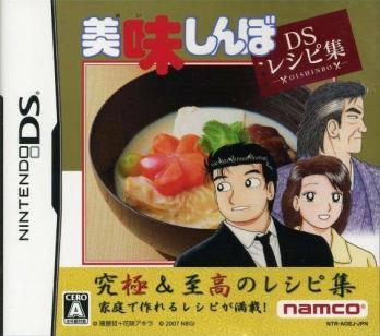 Oishinbo DS Recipe Shuu