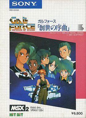 Gall Force: Sousei no Jokyoku