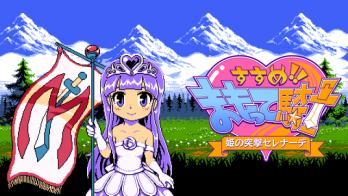 Susume!! Mamotte Kishi Hime no Totsugeki Serenade