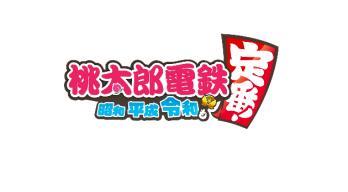 Momotarō Dentetsu: Shōwa, Heisei, Reiwa mo Teiban!
