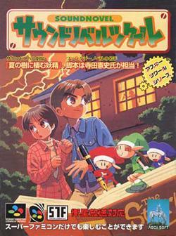 Sound Novel Tsukuru