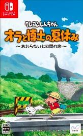 Crayon Shin-chan: Ora to Hakase no Natsuyasumi – Owaranai Nanokakan no Tabi  game