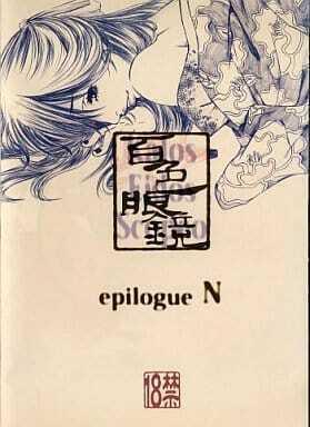 Hyakuiro Megane: Kalos Eidos Skopeo - Epilogue N