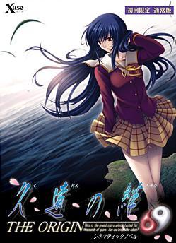 Kuon no Kizuna: The Origin