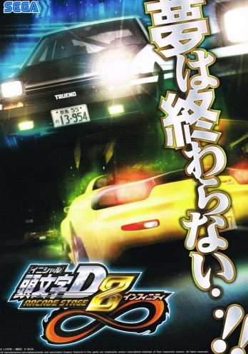 Initial D Arcade Stage 8 Infinity ∞