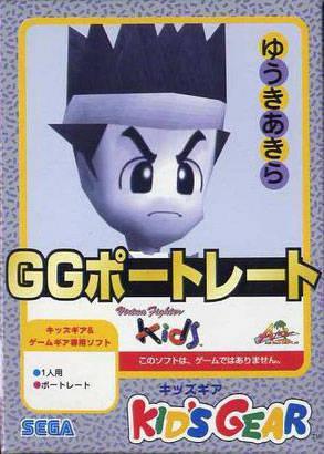 GG Portrait Virtua Fighter Kids: Yūki Akira